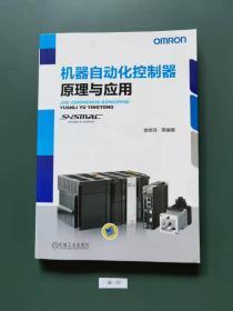 机器自动化控制器原理与应用(一版一印)