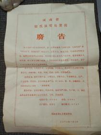 河南省尉县贸易货栈广告  【文革后期经济史料】