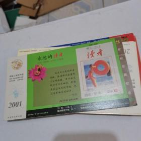 2001年中国邮政贺年(有奖)念读者创刊20周年企业金卡明信片