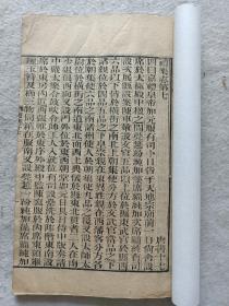 木刻本《唐书》卷十七~卷二十一;五卷共计53页106面