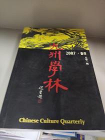 九州学林:(2007春季)