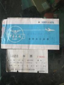 中国民航客票及行李票