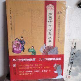 【全新塑封】中国古代传统美德经典故事丛书·绘图信节经典故事