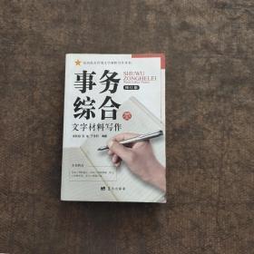 事务综合类(修订版)/政治机关常用文字材料写作丛书