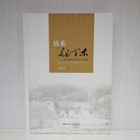 情系毛泽东   学习研究毛泽东论文集
