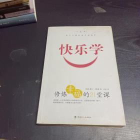 快乐学:修炼幸福的21堂课、。