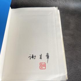 猎书者笔记 谢其章签名钤印 毛边本