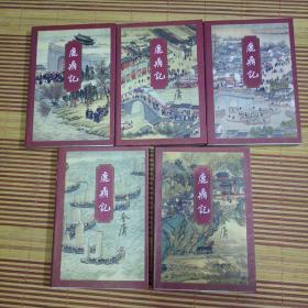 鹿鼎记(全五册)自鉴