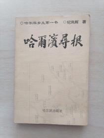哈尔滨寻根:哈尔滨乡土第一书