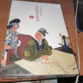 中国连环画经典故事系列 传统故事精选( 2  全