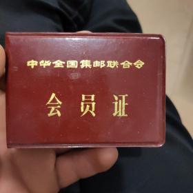 中华全国集邮联合会会员证