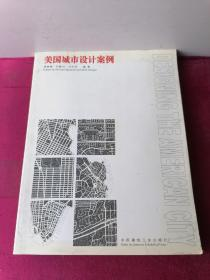 美国城市设计案例:[中英文本]