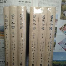 景岳全书(全六册)繁体竖排