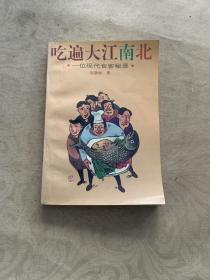 吃遍大江南北 一位现代食客秘录