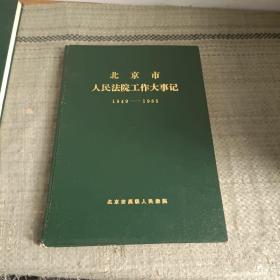 北京市人民法院工作大事记(1949-1985)