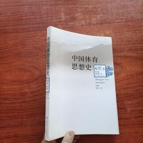 中国体育思想史:近代卷