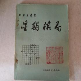 北京晚报星期棋局(破损)