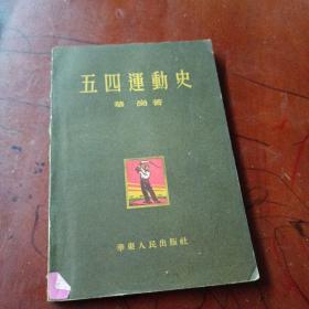 《五四运动史》54年1版1印,书脊有损。