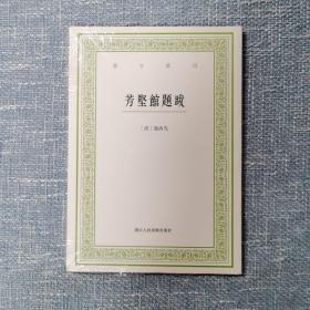 芳坚馆题跋/艺文丛刊