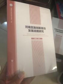 河南实施创新驱动发展战略研究
