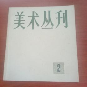 美术丛刊 2