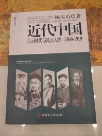 近代中国:风云时代与风云人物
