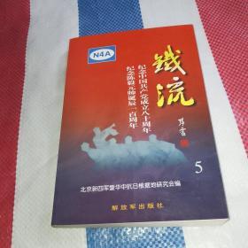 铁流.5.纪念中国共产党成立八十周年 纪念陈毅元帅诞辰一百周年