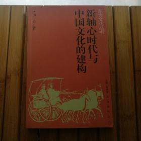 新轴心时代与中国文化的建构(一版一印)(新东方文化丛书)(汤一介作品)