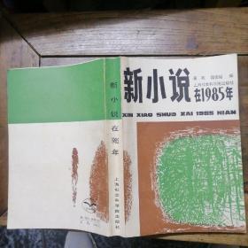 新小说在1985年. 上海科学院出版社,1986年一版一印