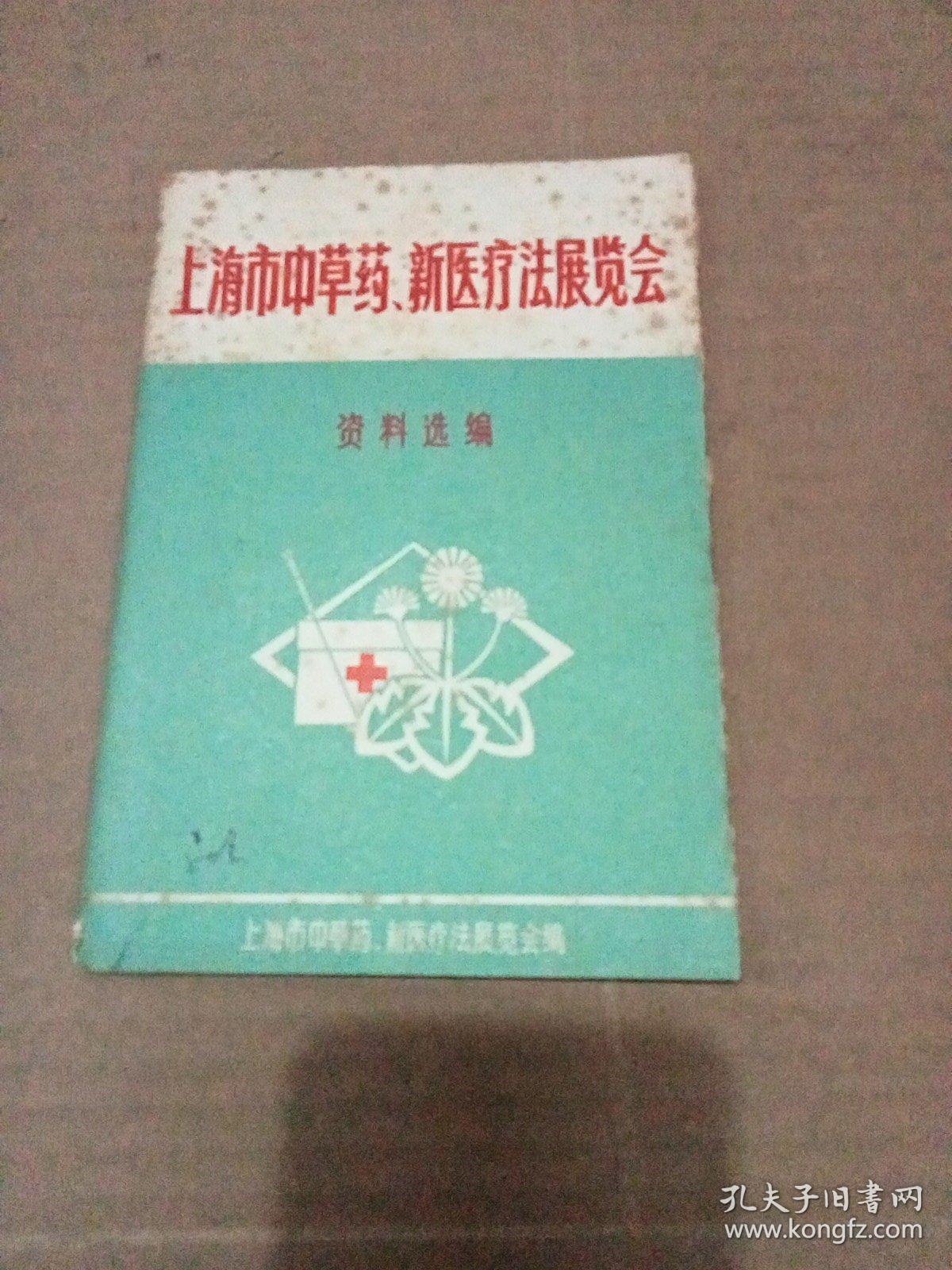 上海市中草药新医疗法展览会资料选编