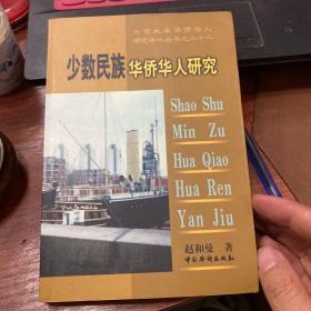 少数民族华侨华人研究