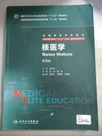 核医学(第3版)/全国高等学校教材
