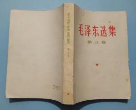 毛泽东选集 第五卷(云南曲靖版)