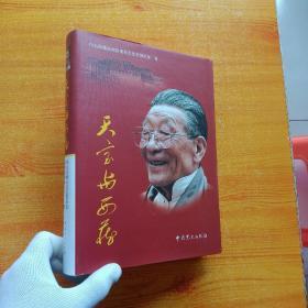 天宝与西藏  16开 精装  一版一印 【内页干净】