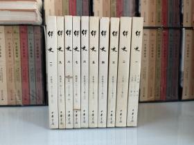 绎史(共10册)