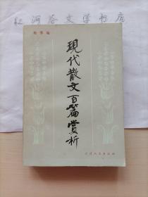 """现代散文百篇赏析(编者鲍霁签赠""""闫青山""""先生)"""