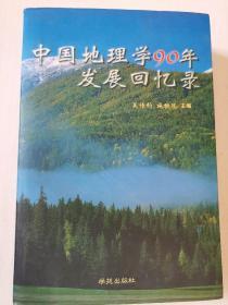 中国地理学90年发展回忆录