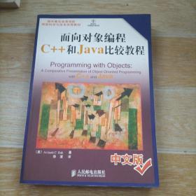 面向对象编程C++和Java比较教程