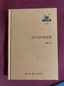 三联经典文库 太平洋军事地理