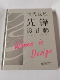 当代女性先锋设计师 精装 现货正版实拍速发 非偏包邮