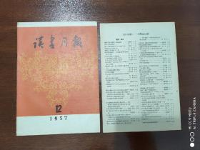 老刊物收藏   《读书月报》1957年12月  附1957年第1-12期总目录