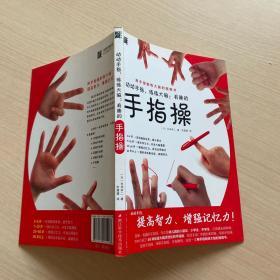 动动手指,练练大脑:有趣的手指操