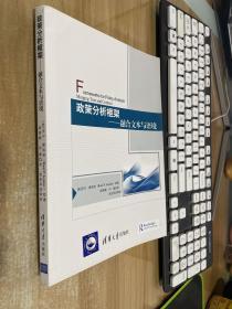 政策分析框架 融合文本与语境