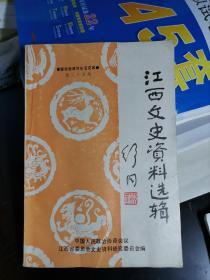 """江西文史资料选辑 第二十五辑 (""""国民党政治生活见闻""""专辑)"""