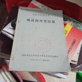 华侨史资料选集——晚清海外笔记选