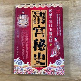 清宫秘史:解秘大清12王朝悬疑(上、下)