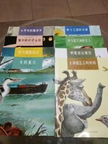 阿基米德儿童科普绘本(全10册 现8册):长颈鹿怎么叫妈妈、鸭嘴兽在哪里、河马是大河的主人、种子王国的奇遇、水的旅行、热气球的日记、伽利略的望远镜、小罗丹的雕塑梦(8册)