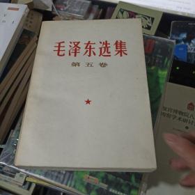 毛泽东选集第五卷品好