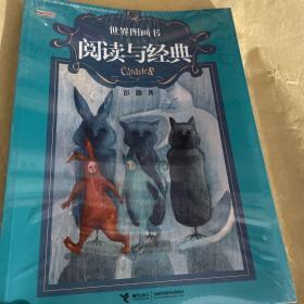 世界图画书阅读与经典 带塑封