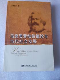 马克思劳动价值论与当代社会发展